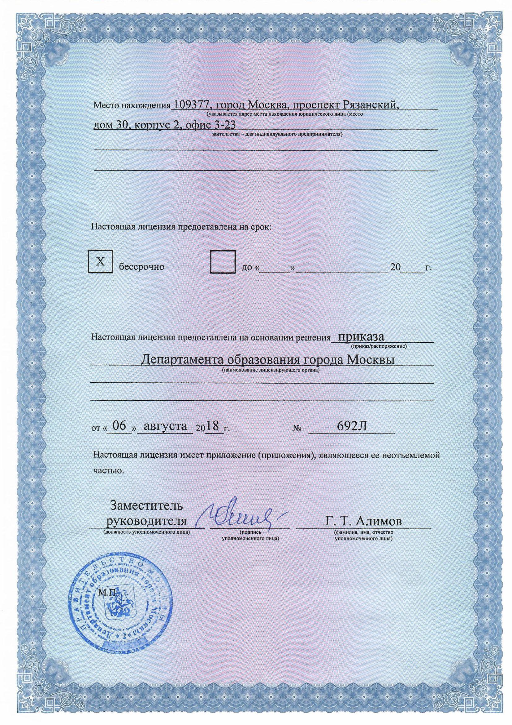 2 сторона лицензии