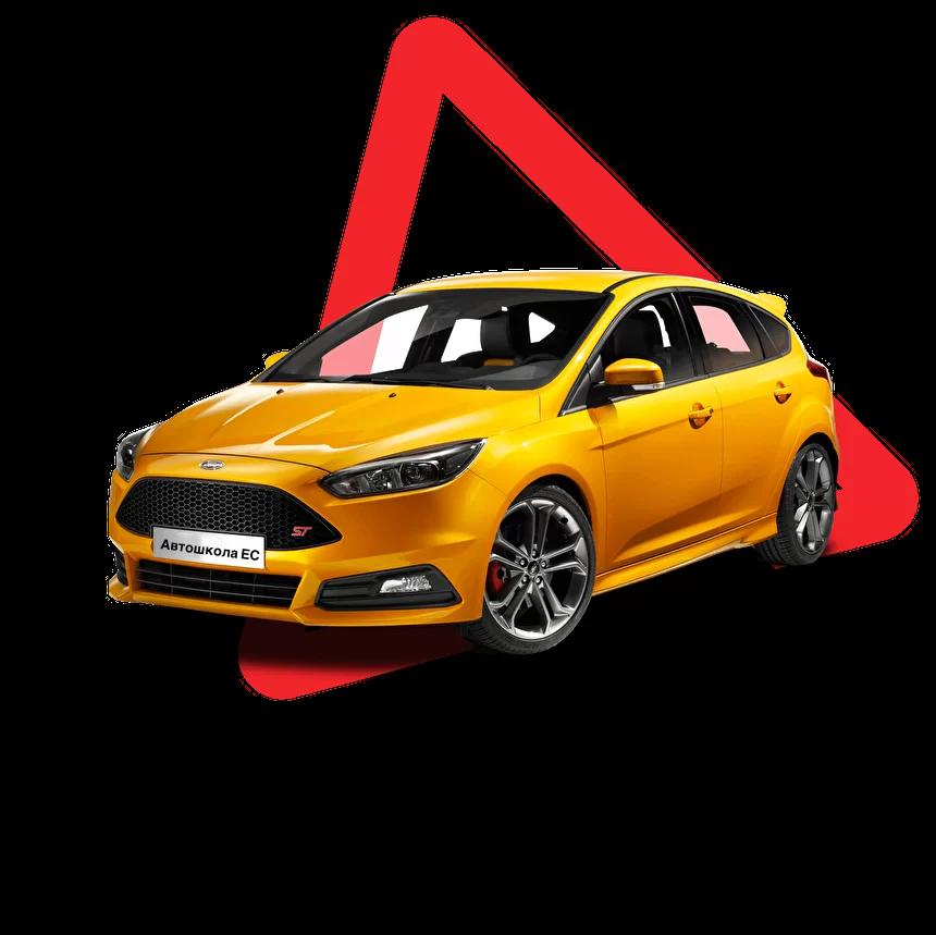 Автомобиль категории B